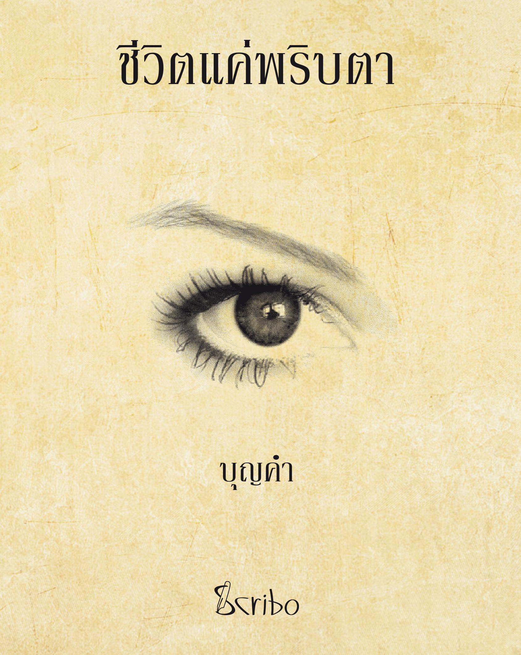 Copertina - La vita in un batter d'occhio di Boonkam
