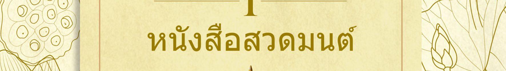 Preghiere Buddhiste 1