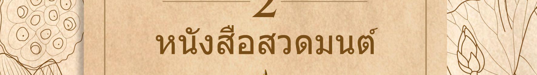 Preghiere Buddhiste 2