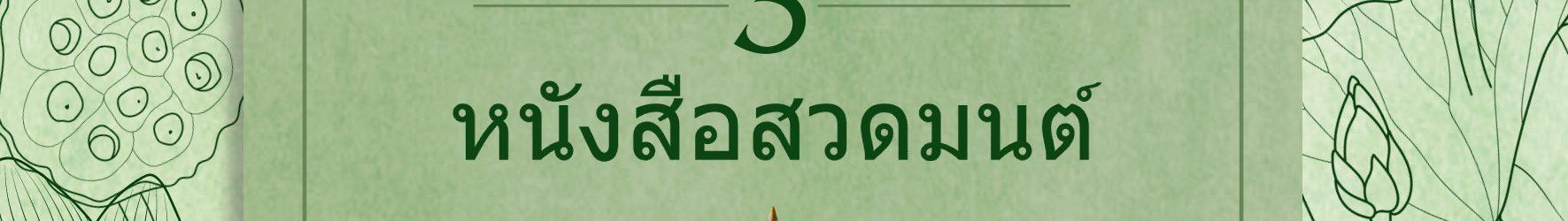 Preghiere Buddhiste 3